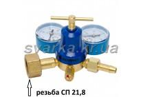 Редуктор кислородный БКО-50ДМ для малых баллонов