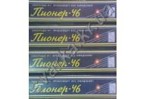 Электроды Пионер-46 Ø 3 мм (2.5 кг пачка)