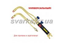 Газовый резак Р1 ДОНМЕТ 143 А/П универсальный