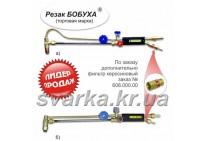 Резак Бобуха РК300 ВОГНИК 181 керосинорез