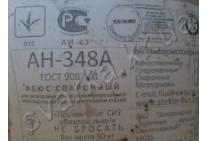 Флюс сварочный АН-348 А