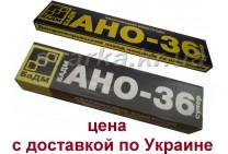 Электроды АНО-36 БаДМ