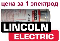 Электроды по алюминию AlSi-12 Lincoln Electric (USA)
