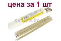 Электроды нержавеющие ОК 61.30 Ø 1.6 мм поштучно