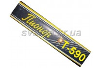Электроды наплавочные Т-590