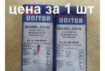 Электроды для сварки чугуна Unitor NICKEL-333N Ø 2.5 мм поштучно