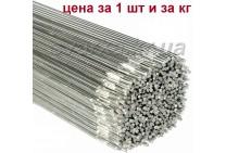 Пруток присадочный алюминиевый ER 4043 Ø 1.6 мм