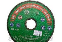 Круг шлифовальный 150х25х32 14А бакелит